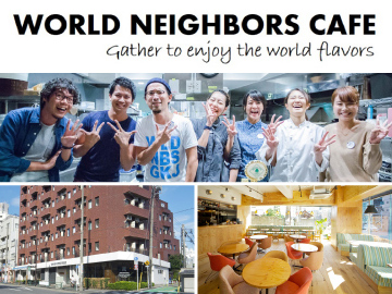 WORLD NEIGHBORS CAFE ■株式会社グローバルエージェンツのアルバイト情報