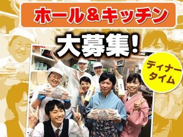 倉敷甲羅本店のアルバイト情報