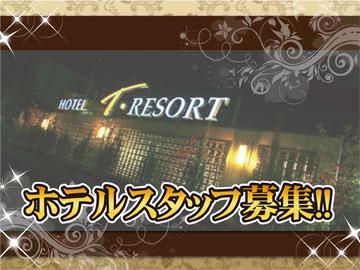 ホテル Tリゾートのアルバイト情報