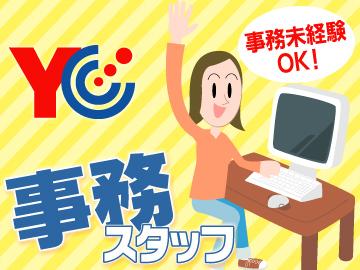 【1】(有)読売センター鶴ヶ峰南部 【2】(株)YC和田町のアルバイト情報