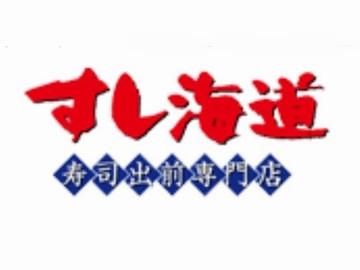 すし海道仙台愛子店のアルバイト情報