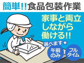 株式会社西日本児湯フーズ 広島支店のアルバイト情報