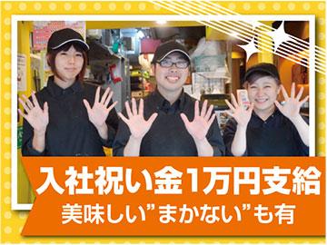 金のとりから 渋谷センター街店のアルバイト情報