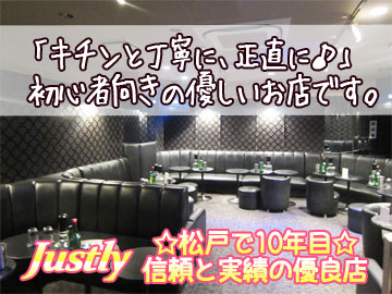 JUSTLY(ジャスティ)のアルバイト情報