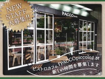 ビストロ&カフェ <PACCO piccolo >のアルバイト情報