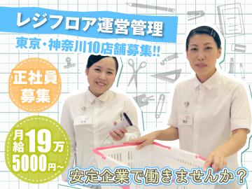 (株)ベルーフ *関東エリア10店舗合同募集*のアルバイト情報