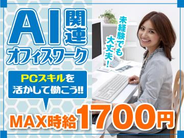 株式会社プラスアルファ 新宿支店<応募コード 1-FJ-18>のアルバイト情報