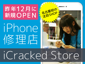 iCracked Store(アイクラックトストア) 千種のアルバイト情報
