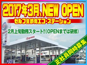 伊丹産業(株) セルフ京都南エコ・ステーションのアルバイト情報