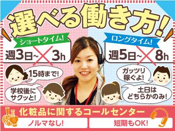ディー・キュービック株式会社 福岡マーケティングセンターのアルバイト情報