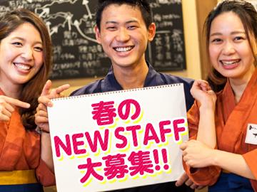おいで升 田町店のアルバイト情報