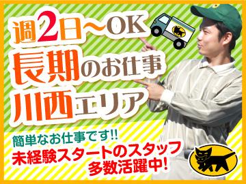 ヤマト運輸(株) 川西支店 [066469]のアルバイト情報