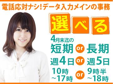 株式会社マックスコム (三井物産グループ)砧のアルバイト情報
