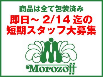 モロゾフ株式会社 名古屋支店のアルバイト情報