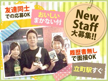 韓国料理の韓河(ハナ) 立町店のアルバイト情報
