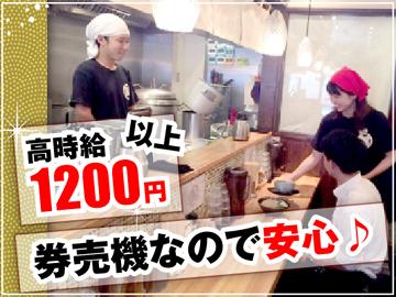 麺匠 たか松 本店&四条店のアルバイト情報