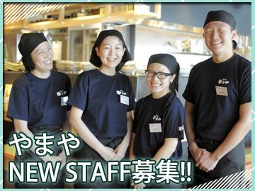 博多もつ鍋やまや☆大崎/浜松町/品川合同募集☆のアルバイト情報