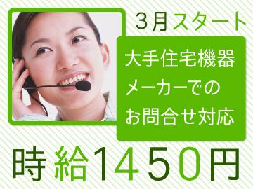 NTTソルコ&北海道テレマート株式会社 キャリアメイト部門のアルバイト情報