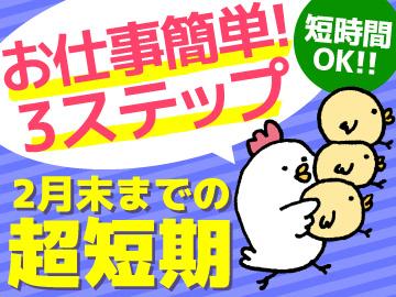 (株)ベルシステム24 松江ソリューションセンター/009-60051のアルバイト情報