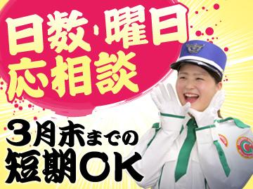 グリーン警備保障 株式会社 町田支社 /A1600120450のアルバイト情報