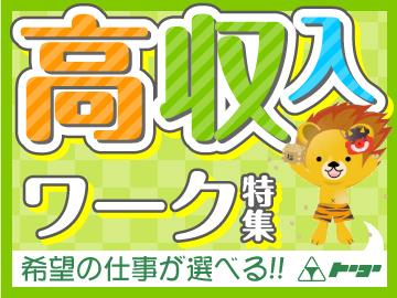 株式会社トーコー(広告No.0017-01001)