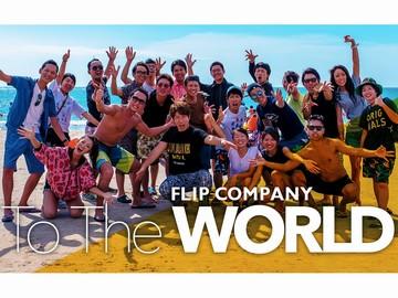 合資会社 Flip&Co(フリップカンパニー)のアルバイト情報