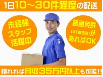 NS.worldのアルバイト情報