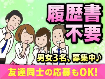 【初登場♪】 ◇東洋会館 〜生麦駅前〜のアルバイト情報