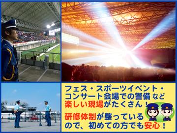 株式会社ライジングサンセキュリティーサービス町田支社のアルバイト情報