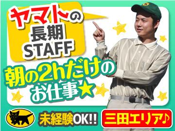 ヤマト運輸(株) 三田支店 [066059]のアルバイト情報