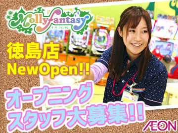 モーリーファンタジー 徳島店のアルバイト情報