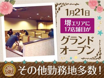癒し空間lamoana(ラモアナ) 堺岩室店のアルバイト情報
