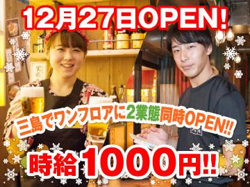 とり家ゑび寿・羊肉酒場 悟大 三島広小路店のアルバイト情報
