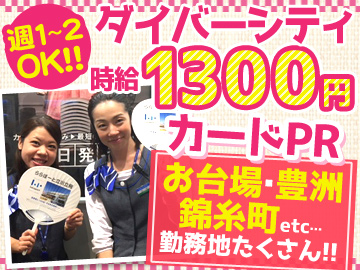 株式会社クレディセゾン東京支店のアルバイト情報