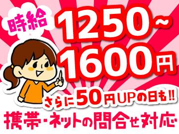 株式会社ベルシステム24 スタボ京橋/003-60173のアルバイト情報