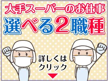 株式会社ジャパンプロスタッフ(本社)のアルバイト情報