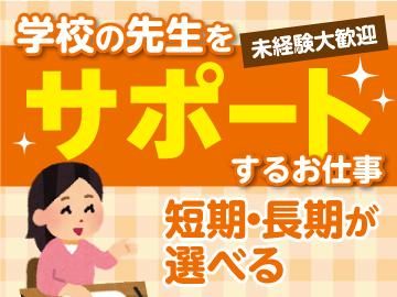 伊藤忠商事関連会社(株)ベルシステム24スタボ岡山/005-60029のアルバイト情報