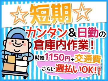 株式会社グロップ 滋賀オフィス/0006のアルバイト情報