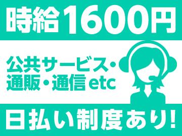 時給1600円以上!日払いOK!人気のオフィスワーク!