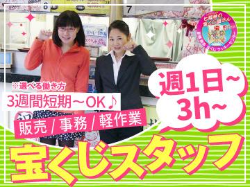 プレジャーロトジャパン株式会社のアルバイト情報