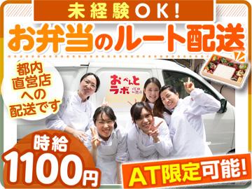 塚田農場 おべんとラボ 日本橋 配送センターのアルバイト情報