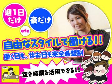 りらくる 釧路店 全国540店舗のアルバイト情報