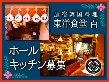 東洋食堂 百のアルバイト情報