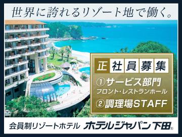 ホテルジャパン下田のアルバイト情報