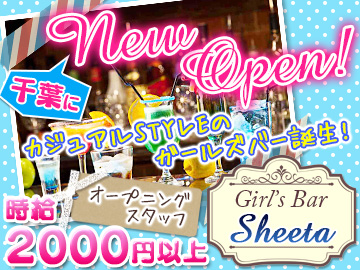 GirlsBar sheeta -シータ- ☆2月1日 NewOpen!☆のアルバイト情報