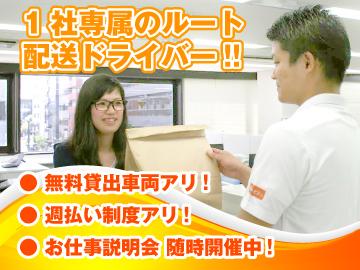株式会社Q配サービス 中国・四国エリアのアルバイト情報