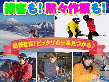 北海道 ルスツリゾートのアルバイト情報