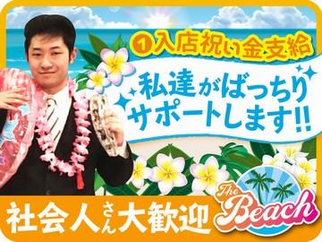 SRグループ 「 The Beach」のアルバイト情報