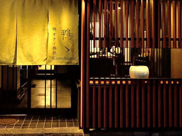 京町家 鴨ゝ 〜KAMOKAMO〜 京都本店のアルバイト情報