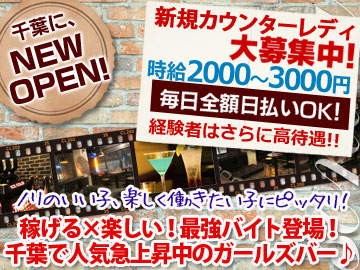 GirlsBar sonica -ソニカ- ★NEW OPEN!★のアルバイト情報
